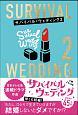 サバイバル・ウェディング 「わたし、ひとりで生きていけますが結婚しないとダメですか?」 (2)