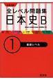 大学入試 全レベル問題集 日本史B 基礎レベル (1)