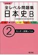 大学入試 全レベル問題集 日本史B センター試験レベル (2)