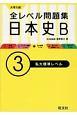 大学入試 全レベル問題集 日本史B 私大標準レベル (3)