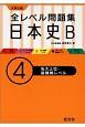 大学入試 全レベル問題集 日本史B 私大上位・最難関レベル (4)
