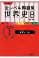 大学入試 全レベル問題集 世界史B 基礎レベル (1)
