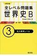 大学入試 全レベル問題集 世界史B 私大標準レベル (3)