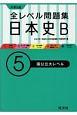大学入試 全レベル問題集 日本史B 国公立大レベル (5)