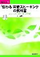 「伝わる」英語スピーキングの教科書 CD付 即戦Navi2 パブリック・スピーキング入門