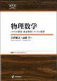 物理数学 日評ベーシック・シリーズ ベクトル解析・複素解析・フーリエ解析