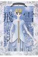 名香智子コレクション 飛雪 (5)