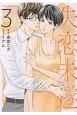 失恋未遂(3)