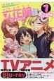 立花館To Lieあんぐる<特装版> Blu-ray付き (7)