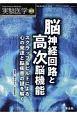 実験医学増刊 36-12 脳神経回路と高次脳機能