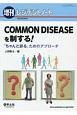 レジデントノート増刊 20-8 COMMON DISEASEを制する! 「ちゃんと診る」ためのアプローチ