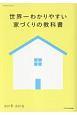 世界一わかりやすい家づくりの教科書 2018-2019