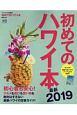 初めてのハワイ本 最新 2019