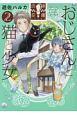 おじさんと猫と少女 (2)