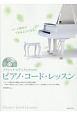 クラシック・ピアニストのためのピアノ・コード・レッスン CD付 コード弾きができるようになる!