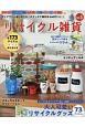リサイクル雑貨 (5)