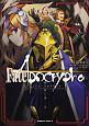 Fate/Apocrypha(6)
