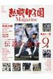 熱闘甲子園Magazine