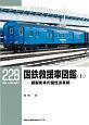 国鉄救援車図鑑(上) RM LIBRARY228