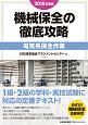機械保全の徹底攻略 電気系保全作業 2018