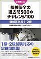 機械保全の過去問500+チャレンジ100 機械系学科1・2級 2018