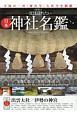 一度は訪れたい日本神社名鑑