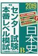 センター試験本番レベル模試 日本史B 2019