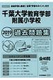 千葉大学教育学部附属小学校 過去問題集 2019 <首都圏版>40