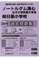 ノートルダム清心女子大学附属小学校・朝日塾小学校 過去問題集 2019