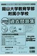 岡山大学教育学部附属小学校 過去問題集 2019