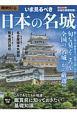 歴史REAL いま見るべき日本の名城
