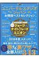 ユニバーサル・スタジオ・ジャパンお得技ベストセレクション お得技シリーズ117