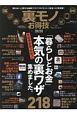 裏モノお得技ベストセレクション お得技シリーズ118
