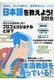 日本語を教えよう! 2019 日本で、そして海外で、世界中の人に