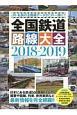全国鉄道路線大全 2018-2019
