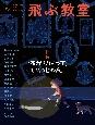 季刊 飛ぶ教室 2018夏 特集:怖がりだって、いいじゃん 児童文学の冒険(54)