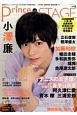Prince of STAGE 話題のミュージカル&2.5次元舞台を徹底特集!(4)