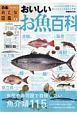 おいしいお魚百科 おとな図鑑2