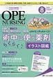 オペナーシング 33-8 手術看護の総合専門誌