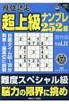段位認定 超上級ナンプレ252題 傑作選 白夜書房パズルシリーズ (11)