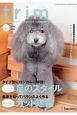 trim 特集:タイプ別にロジカルに解説!プードルの足のスタイル Pet Groomer's Magazine(56)