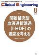 クリニカルエンジニアリング 29-8 2018.8 特集:間歇補充型血液透析濾過(I-HDF)の適応を考える 臨床工学ジャーナル