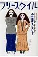 フリースタイル 特集:イラスト・ルポ50年 仕事始めて60年 小林泰彦インタビュー