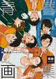 青春画集~青春鉄道キャラクターブック&イラスト集~