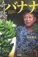 奇跡のバナナ 生物学の常識を覆す「凍結解凍覚醒法」が世界を救う!