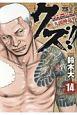 クズ!!〜アナザークローズ 九頭神竜男〜(14)