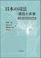 日本の司法-現在と未来 江藤价泰先生追悼論集