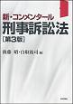 新・コンメンタール 刑事訴訟法<第3版>