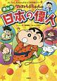 クレヨンしんちゃんのまんが日本の偉人 クレヨンしんちゃんのなんでも百科シリーズ