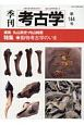 季刊 考古学 特集:動物考古学のいま (144)